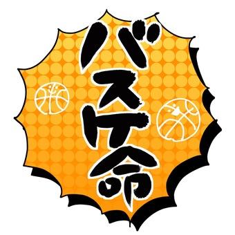 Basketball life!