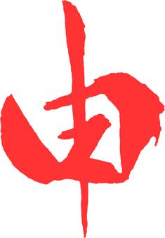 Shen (Zhu)