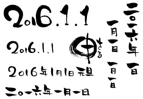 """Brush character """"2016"""" date"""
