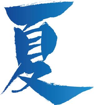 Big and large large summer brush letters Blue gradation