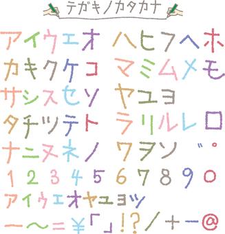 Hand-painted katakana