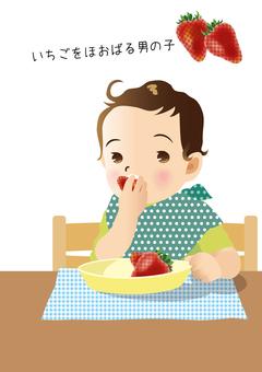 Boy with strawberry