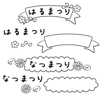 Spring Festival · Summer Festival Logo