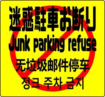 No spam parking