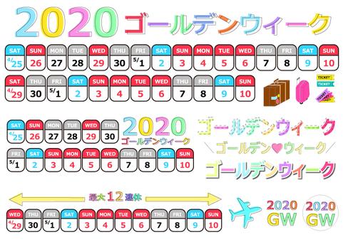 2020黃金周日曆
