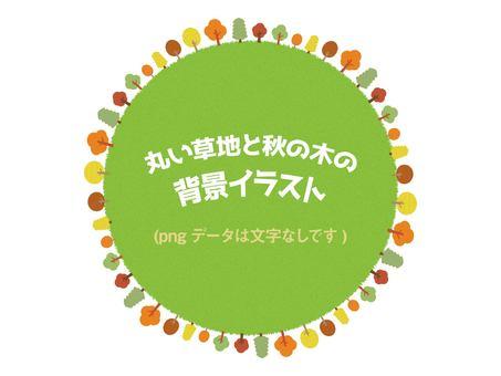紅葉した木の円形イラスト