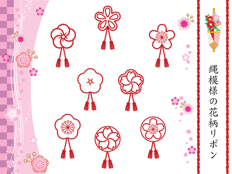 Flower pattern ribbon with rope pattern