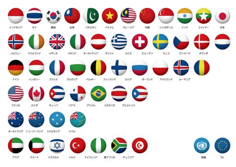 世界的旗子_圈_ 001