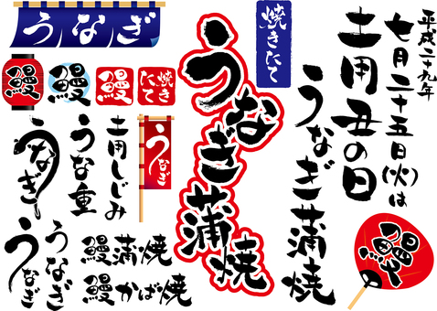 Heisei era30 day Miyuzuki's day brush character set