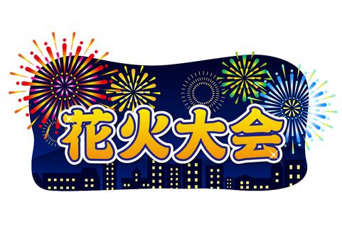 Fireworks display title