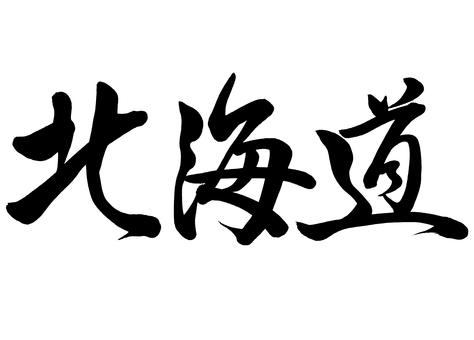 Hokkaido script 2