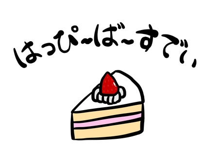 Happy Birthday & Cake