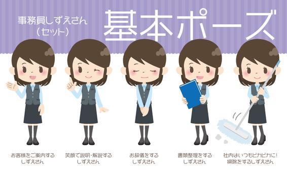 Clerk * Basic pose 【Set】