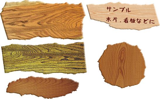 나무 조각 간판
