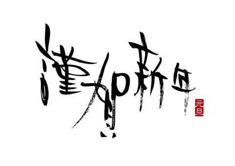 AC_ writing brush character _ Happy New Year _ 09