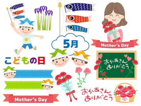 Children's Day and Mother's Day