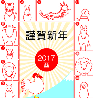 2017 Postcard of the zodiac sign (red)
