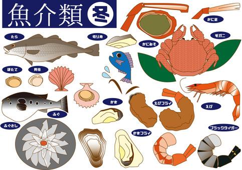Winter taste (seafood)