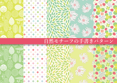Pattern collection of natural motifs (pattern 17)