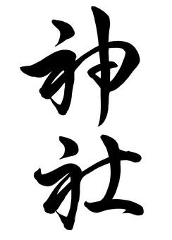 筆文字 神社 行草書2