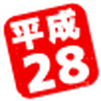 The seal of the year of Heisei 01