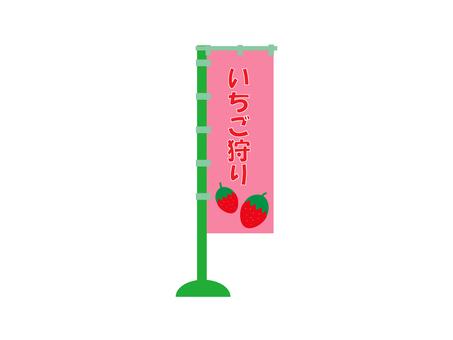 Ichigo hunting flag illustration