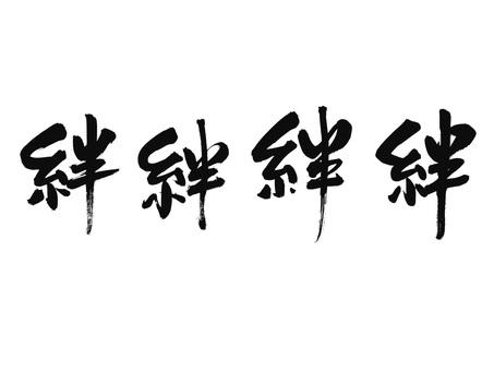 Calligraphy-kizuna