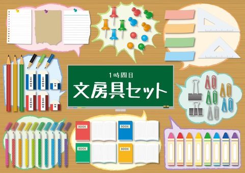 Stationery material set 2