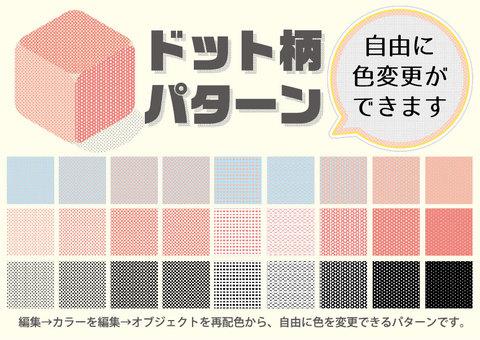 Dot pattern pattern set free to change color