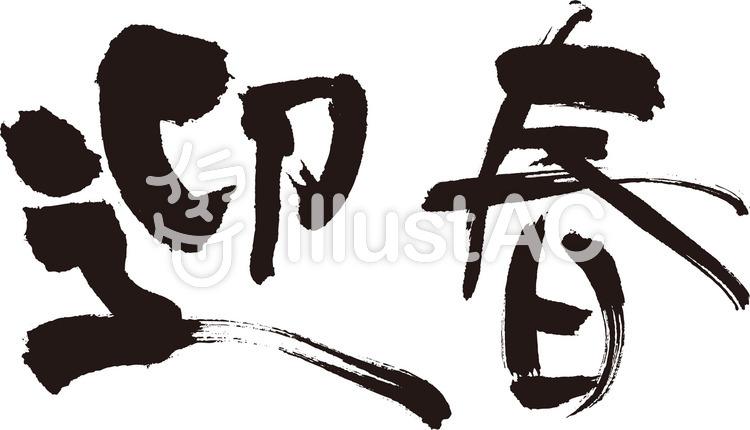 迎春 筆文字(年賀状用)横書イラスト , No 1322391/無料