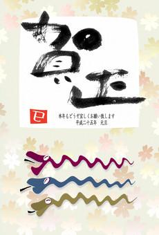 "Mi New Year's ""Flower Pattern Kana"""