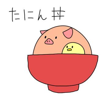 唐碗(豬)