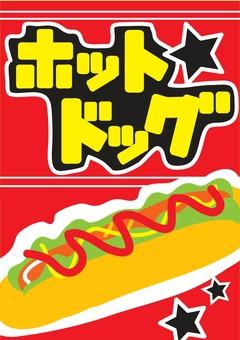 Hot Dog Material