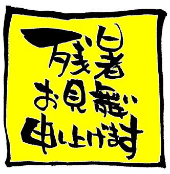 "Brush character ""Late summer visit"" Yellow"
