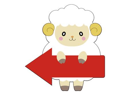 Left arrow sheep