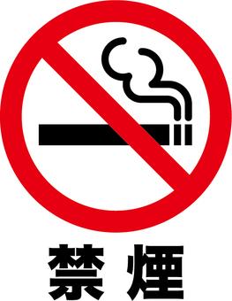 Non-smoking 1c