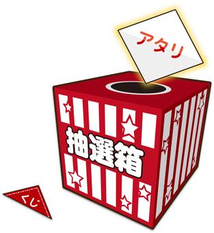 Lottery box Atari