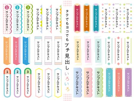 Petit headings various _D