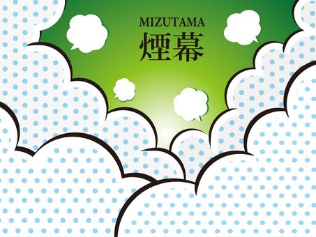 Smoke screen (MIZUTAMA B)