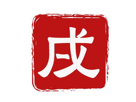 2018 year Heisei 30 year zodiac stamp