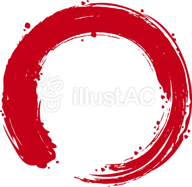 筆で書いた丸赤イラスト No 628870無料イラストならイラストac