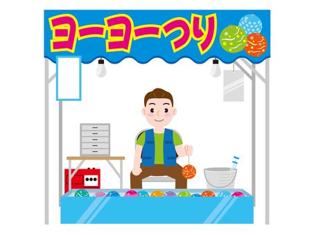 Yo-Yo Fishing stall