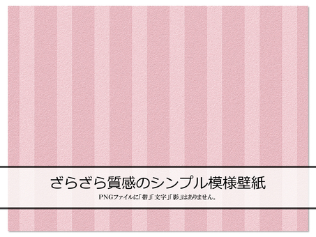 Pink striped rough wallpaper background