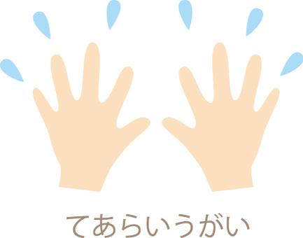 Hand washing gargle
