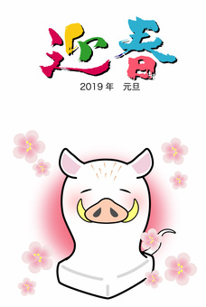 """2019 New Year's card of Year's card """"Rice cake"""""""