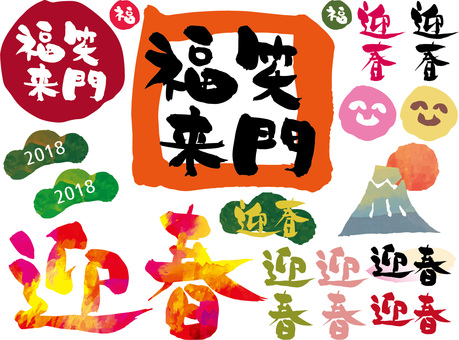 Material set that can be used for New Year's cards Hakuharu Fuji