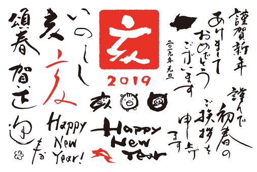 2019 New year brush brush assortment