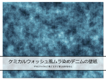 Denim chemical wash navy blue