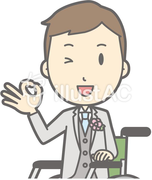 新郎洋服-車椅子オッケー-バストのイラスト