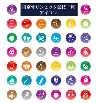 Tokyo Olympics _ icon